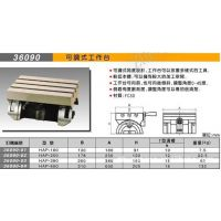 特价销售米其林可调式工作台 36090 HAP-180 回转工作台