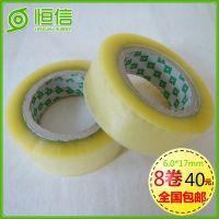 生产销售 大透明胶带 高品质透明密封胶带