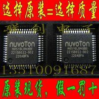 供应M0516LBN 进口原装 M0516 WINBOND