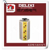 三相调压器TSGC2-1.5KVA 德力西接触式调压器