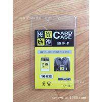磨砂防水卡套 PVC软膜卡套 证件卡套 透明软胶卡套