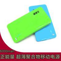 手机移动电源 厂家直销足量正品充电宝  聚合物超薄 6000mah