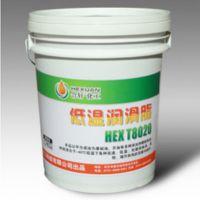 -40℃低温润滑脂/防冻低温轴承润滑脂 电机专用合轩供应