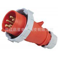 启星QX288 5芯16A IP67工业插头/工业插座/工业插头插座/防水插头