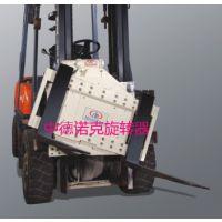 供应旋转器搬运叉车,旋转器搬运机器供应信息
