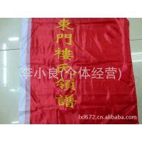 【定做加工】环保节日彩旗,精细优质庆典彩旗,刀旗,旗帜