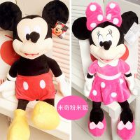批发正版米奇妙妙屋米妮米老鼠 时尚迪士尼毛绒公仔玩具情侣娃娃