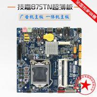 【独销】Gigabyte/技嘉 B75TN 半高Mini ITX主板 工控主板 广告机