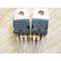 TIP122 三极管 TO-220 全新 达林顿 晶体管 T1P122