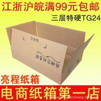 亮程TG24纸箱  32*22*6cm 纸箱/纸盒/包装纸盒适合T恤衬衫春夏装