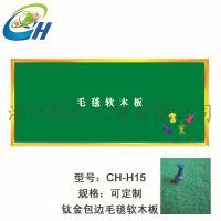 厂家直销毛毯软木板 钛金包边实用软木板 各式绿板 白板 教学黑板