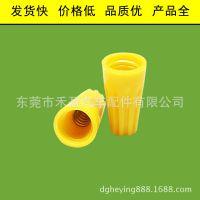 压线帽E1黄色螺纹闭端端子弹簧螺旋式接线头 接线帽
