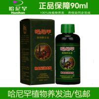 正品哈尼罕天然植物养发油 纯植物纯天然 改善发质 固发防脱包邮