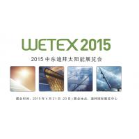 2015迪拜能源太阳能光伏展 wetex2015 新能源展 太阳能发电机