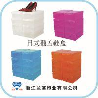 【兰宝】生产印刷PP玩具收纳盒 多色日式翻盖鞋盒收纳盒