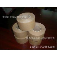 供纤维湿水牛皮纸胶带 自粘牛皮纸胶带 各种规格厂家直销