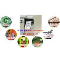zebra 105sl plus条码打印机 标签打印机 彩色不干胶打印机
