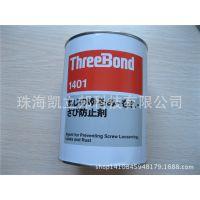 三键ThreeBond1401正品螺钉防泄漏生锈醋酸乙烯合成树脂胶