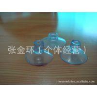 玩具配件 pvc吸盘  塑胶吸盘 透明吸盘