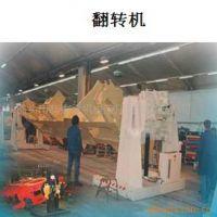30吨电动轮装备大型翻转设备——包头铝带翻转机、风叶翻转机(生产厂家