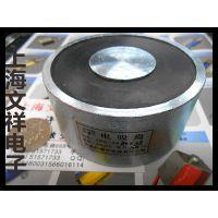 P80/38 直流吸盘式电磁铁 吸力100kg 微型 吸盘电磁铁 DC12V/24V