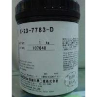 信越X-23-7783-D 导热硅脂 散热膏 导热膏 日本产