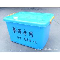 餐具消毒专用塑料箱 消毒周转箱 餐厅、酒店专用