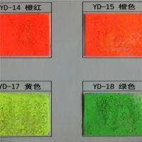 厂家直销检漏专用玫红 大红 粉红荧光粉 荧光颜料 荧光色粉
