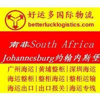 供应20GP40尺柜Johannesburg约翰内斯堡港海运专线-广州货代