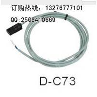 供应 磁性开关 SNS D-C73