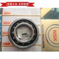 NSK 7018CTYNSULP4 机床轴承 NSK进口轴承 7018A5DT高精密轴承