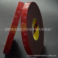 美国3M双面胶 双面泡绵胶带 汽车专用3M胶/3M胶带宽0.6cm*长30米
