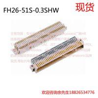 广濑连接器FH26-51S-0.3SHW 原装正品现货出售