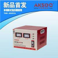 厂家批发家用电脑稳压器SVC系列 /TND -2KVA家用电压低升压