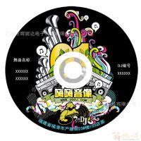 【辉妮达】 供应 空白光盘制作 印刷 cd-r空白光盘片