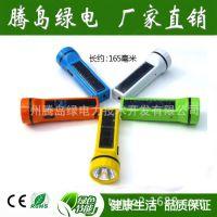 太阳能电池板充电式 远射手电筒超容量电池片 高亮度外贸出口原单
