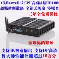 酷睿i7-4500U无风扇迷你台式机电脑主机客厅电脑HTPC整机招代理