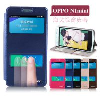 新款OPPO N1mini手机壳n1迷你开窗手机套n5117简约超薄外壳 批发