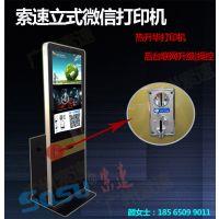 供应广州微信打印机生产厂家,42寸微信打印机,微信公众号吸粉,手机照片打印,一步到位