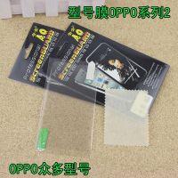 oppo手机贴膜 OPPO系列2 型号膜 保护膜 高清防刮贴膜 高透型贴膜