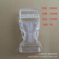 厂家直销 箱包配件塑料插扣,塑胶背包插扣,PC透明,穿织带20MM