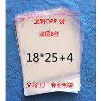 opp双层8丝 18*29 CM 不干胶自粘袋 透明塑料包装袋