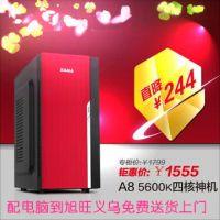 供应四核A8-5600K台式电脑 组装电脑主机全套 DIY整机兼容机 台式机