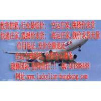 香港到奥克兰空运机场代码查询物流公司低价求货