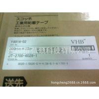 专家推荐出售3M4914-02泡棉