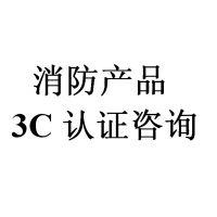 供应哈尔滨沟槽管件3C/CCCF认证时间