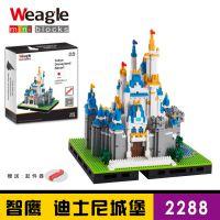 weagle智鹰钻石迷你小积木 儿童创意益智卡通玩具迪士尼城堡2288