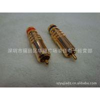 台湾产 镀金莲花RCA插头 高品质莲花插头 AV线音频视频插头
