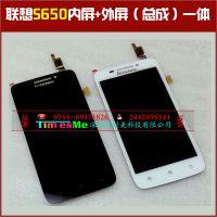 原装联想S650手机显示屏液晶总成触摸液晶一体S650手机屏幕 批发