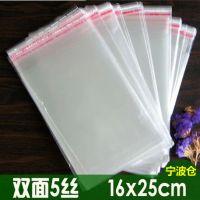 双面5丝OPP不干胶自粘袋 塑料袋 包装袋OPP袋16*25CM 11元/200个